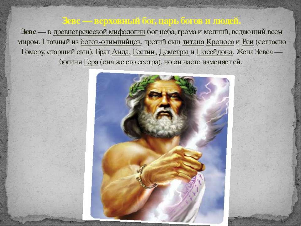 Зевс — верховный бог, царь богов и людей. Зевс — в древнегреческой мифологии ...