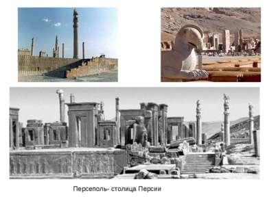 Персеполь- столица Персии