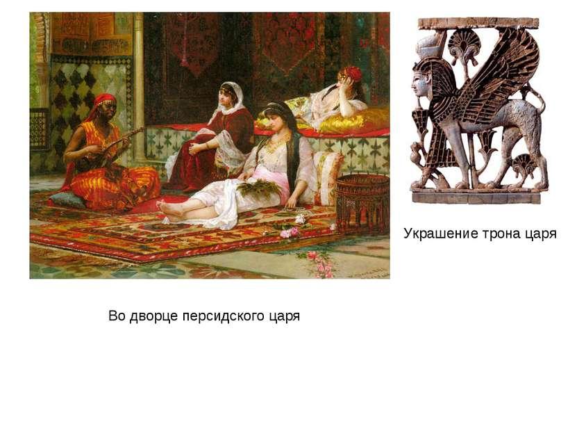 Украшение трона царя Во дворце персидского царя