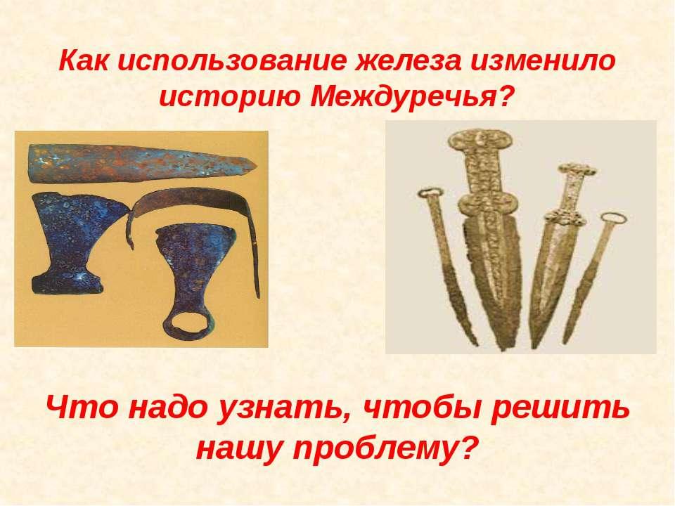 Как использование железа изменило историю Междуречья? Что надо узнать, чтобы ...