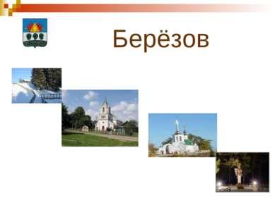 Берёзов