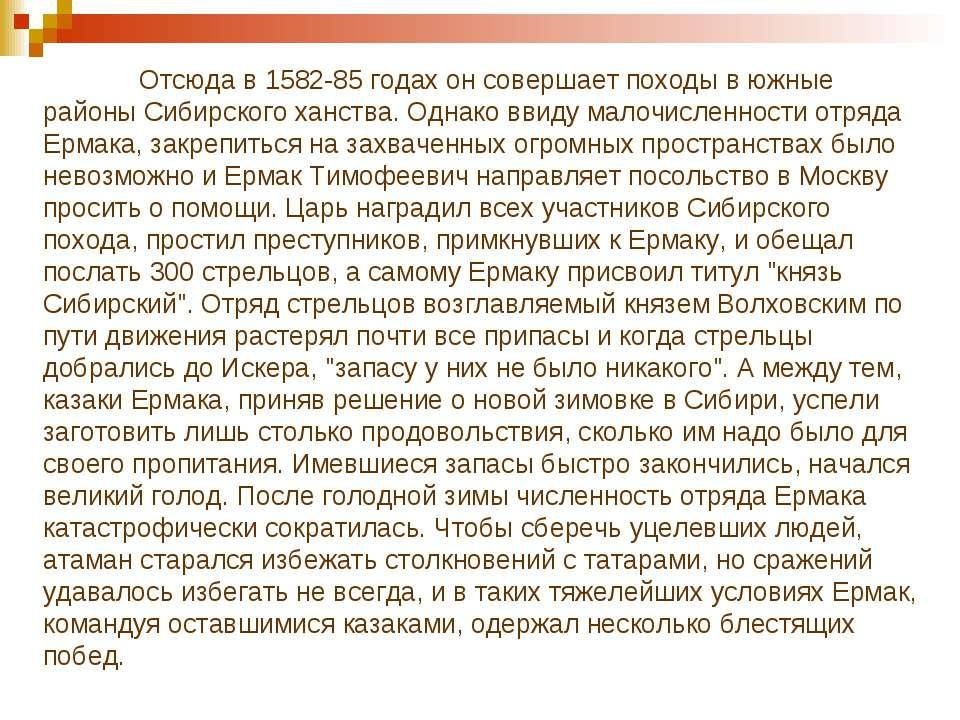Отсюда в 1582-85 годах он совершает походы в южные районы Сибирского ханства....