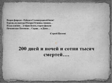 200 дней и ночей и сотни тысяч смертей…. Второе февраля – Победа в Сталинград...