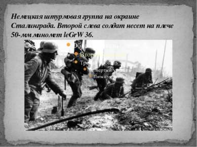 Немецкая штурмовая группа на окраине Сталинграда. Второй слева солдат несет н...
