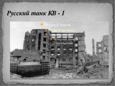 Русский танк КВ - 1