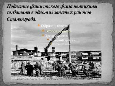 Поднятие фашистского флага немецкими солдатами в одном из занятых районов Ста...