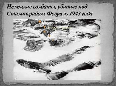 Немецкие солдаты, убитые под Сталинградом. Февраль 1943 года