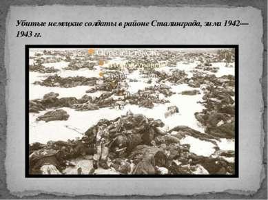 Убитые немецкие солдаты в районе Сталинграда, зима 1942—1943 гг.