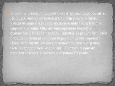 Значение Сталинградской битвы трудно переоценить. Победа Советских войск в Ст...