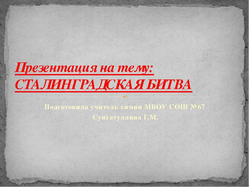 Подготовила учитель химии МБОУ СОШ №67 Сунгатуллина Г.М. Презентация на тему:...