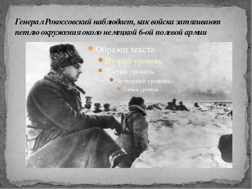 Генерал Рокоссовский наблюдает, как войска затягивают петлю окружения около н...