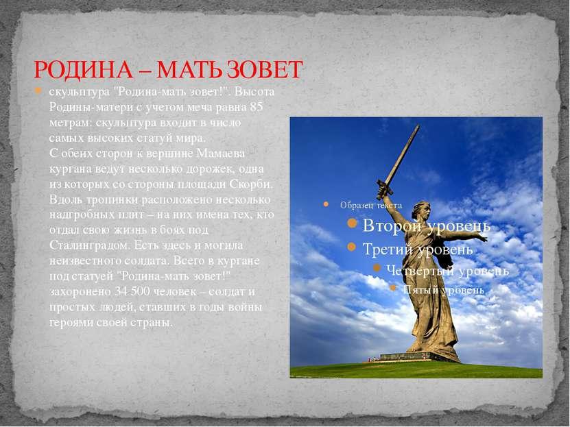 """РОДИНА – МАТЬ ЗОВЕТ скульптура """"Родина-мать зовет!"""". Высота Родины-матери с у..."""