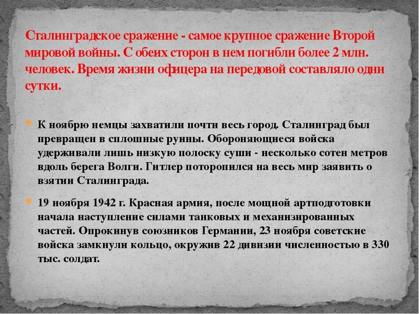 К ноябрю немцы захватили почти весь город. Сталинград был превращен в сплошны...