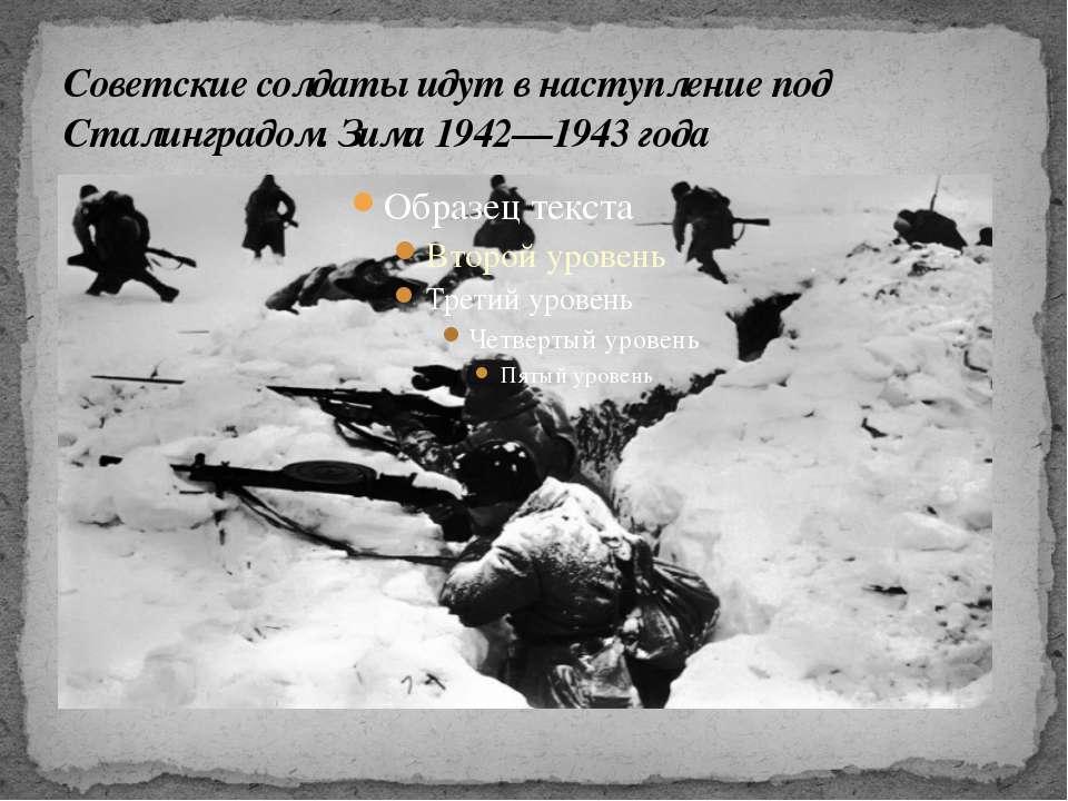 Советские солдаты идут в наступление под Сталинградом. Зима 1942—1943 года