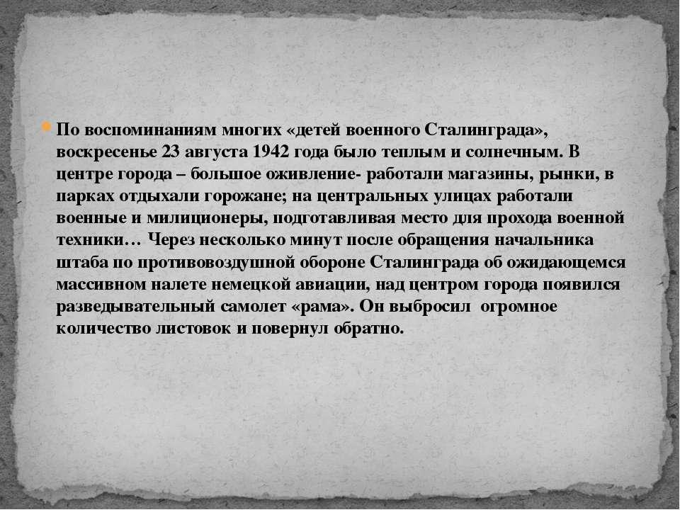 По воспоминаниям многих «детей военного Сталинграда», воскресенье 23 августа ...