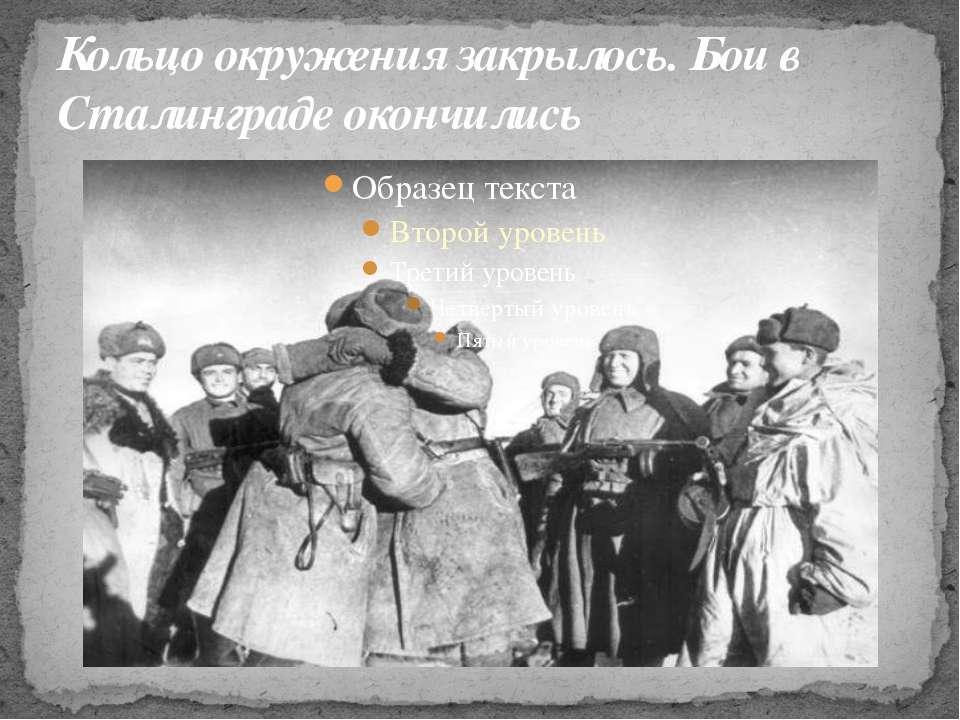 Кольцо окружения закрылось. Бои в Сталинграде окончились