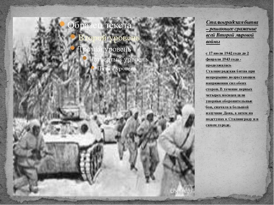 с 17 июля 1942 года до 2 февраля 1943 года - продолжалась Сталинградская битв...