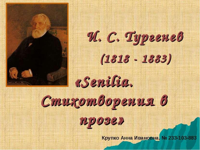 «Senilia. Стихотворения в прозе» И. С. Тургенев (1818 - 1883) Крупко Анна Ива...