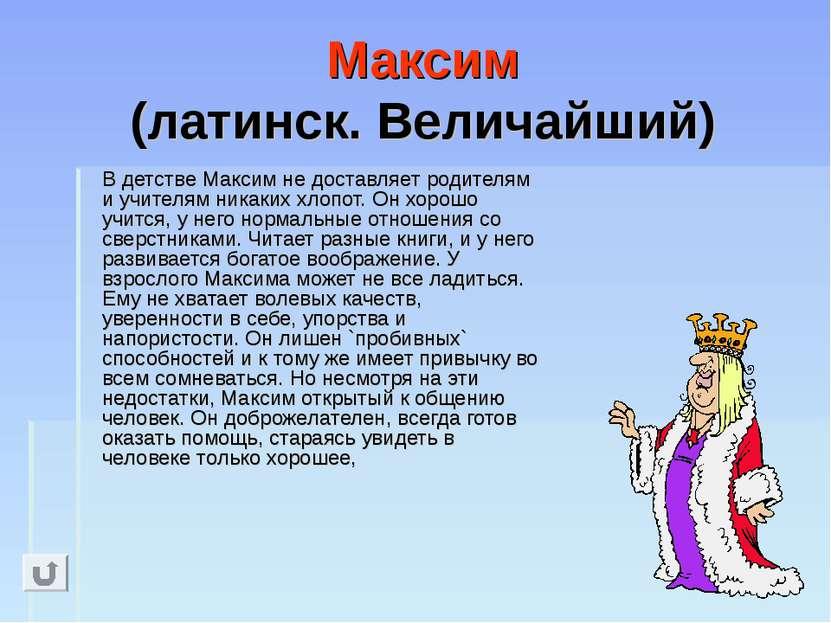 Максим (латинск. Величайший) В детстве Максим не доставляет родителям и учите...