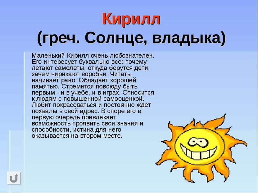 Кирилл (греч. Солнце, владыка) Маленький Кирилл очень любознателен. Его интер...