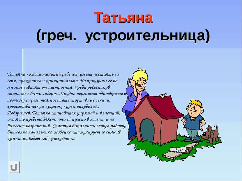 Татьяна (греч. устроительница) Татьяна - эмоциональный ребенок, умеет постоят...