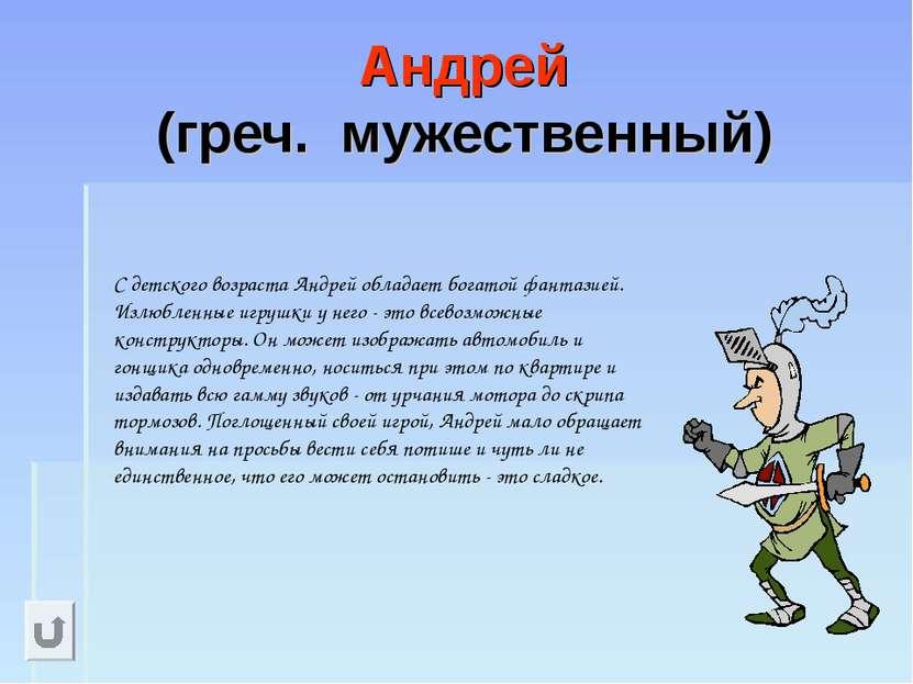 Андрей (греч. мужественный) С детского возраста Андрей обладает богатой фанта...