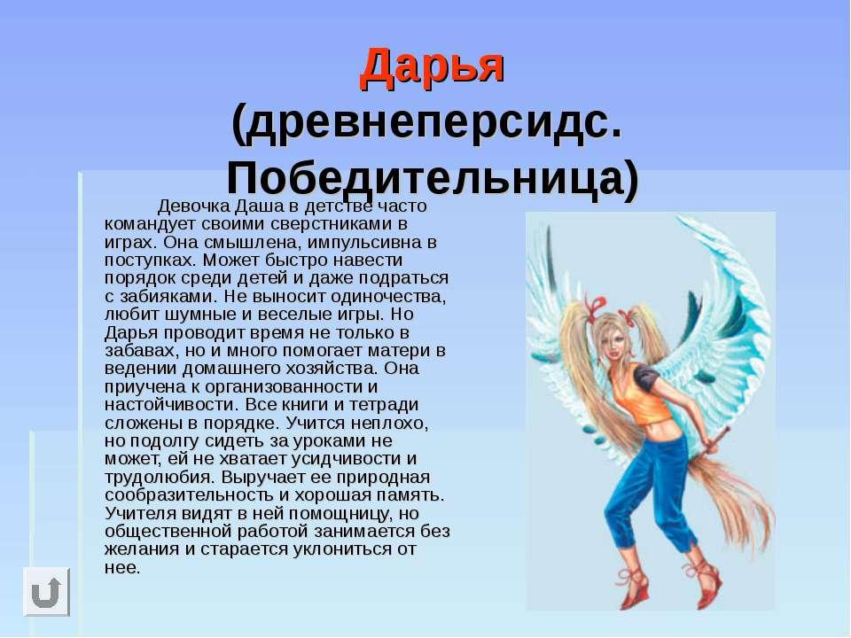 Дарья (древнеперсидс. Победительница) Девочка Даша в детстве часто командует ...