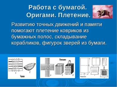 Работа с бумагой. Оригами. Плетение. Развитию точных движений и памяти помога...