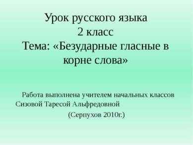 Урок русского языка 2 класс Тема: «Безударные гласные в корне слова» Работа в...
