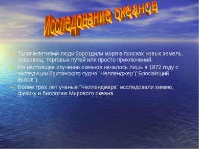 Тысячелетиями люди бороздили моря в поисках новых земель, сокровищ, торговых ...