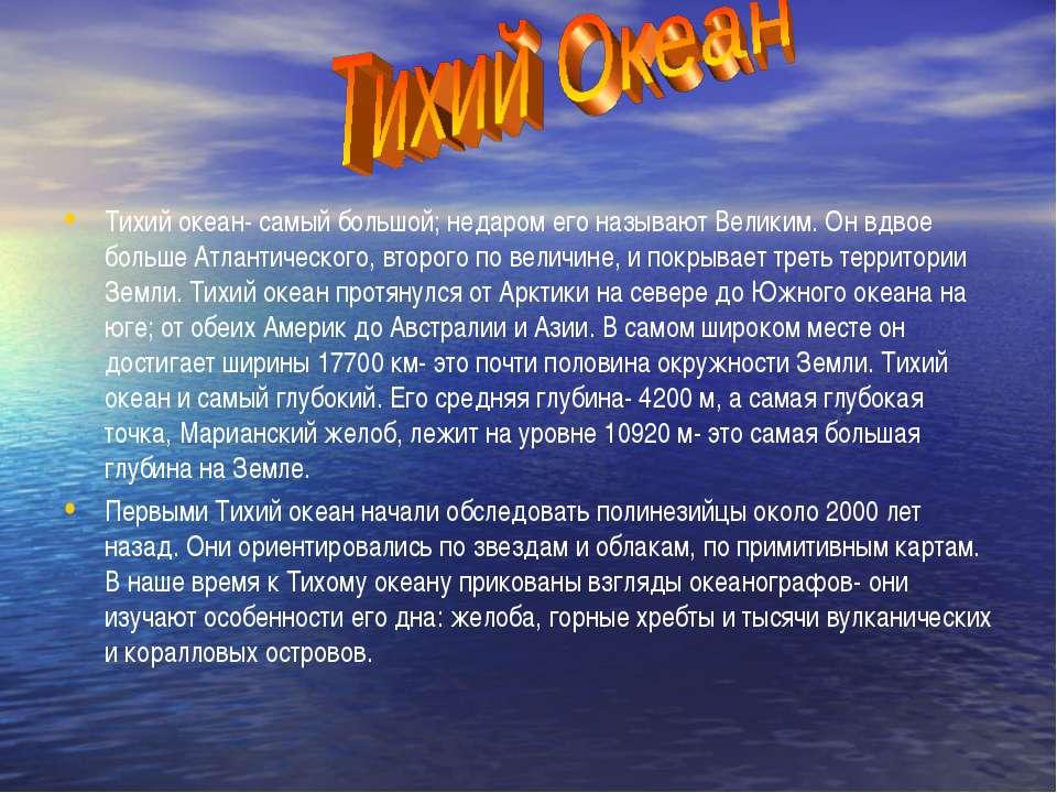 Тихий океан- самый большой; недаром его называют Великим. Он вдвое больше Атл...