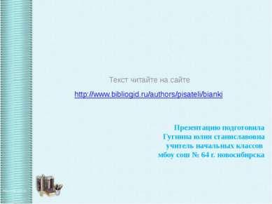 Презентацию подготовила Гугнина юлия станиславовна учитель начальных классов ...
