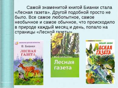 Самой знаменитой книгой Бианки стала «Лесная газета». Другой подобной просто ...