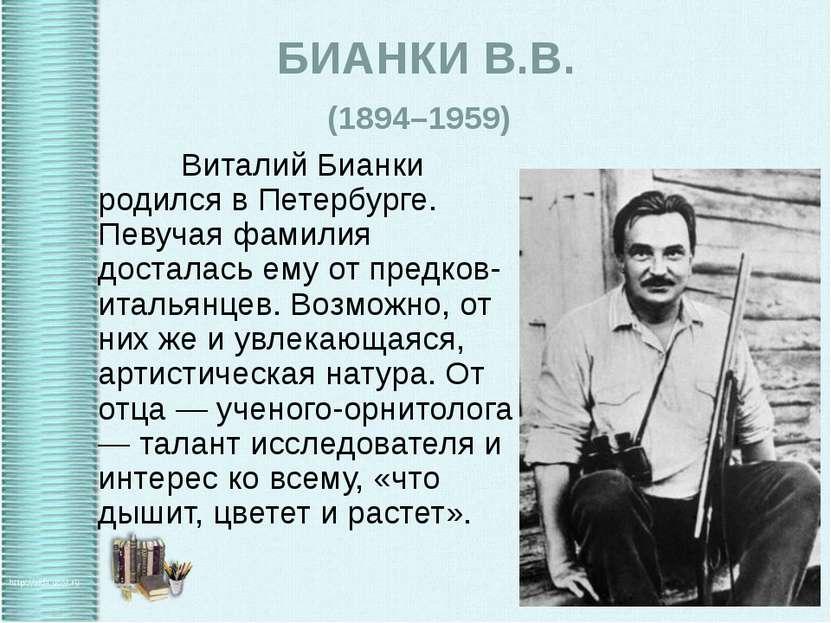 БИАНКИ В.В. (1894–1959) Виталий Бианки родился в Петербурге. Певучая фамилия ...