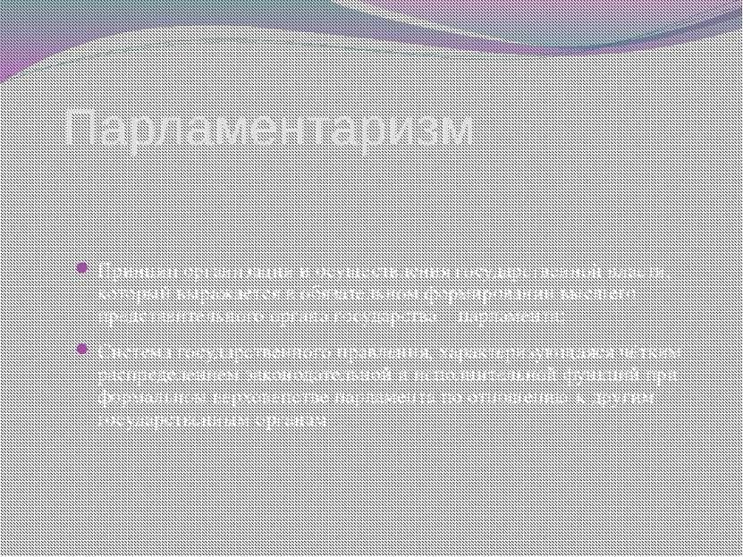Парламентаризм Принцип организации и осуществления государственной власти, ко...