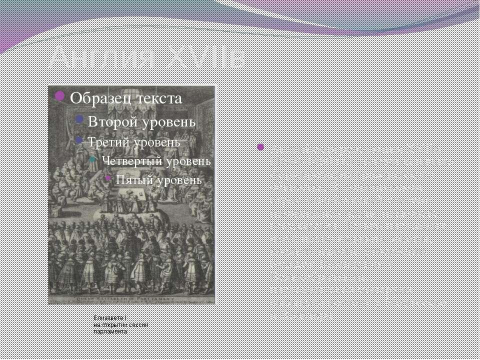 Англия ХVIIв Английская революция ХVIIв. (1640-1660 гг.) положила начало форм...