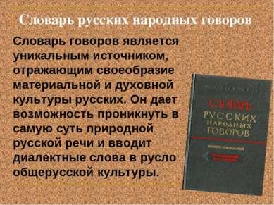 Словарь русских народных говоров Словарь говоров является уникальным источник...