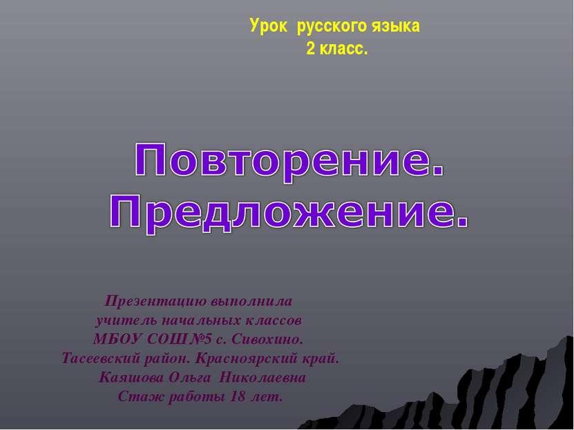 Урок русского языка 2 класс. Презентацию выполнила учитель начальных классов ...