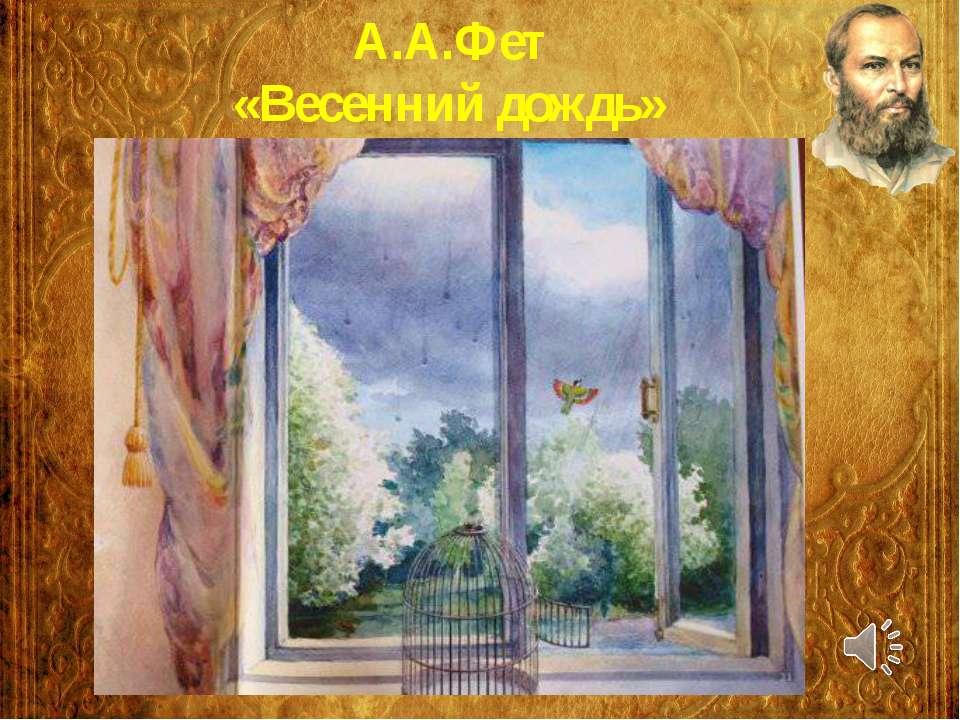 А.А.Фет «Весенний дождь»