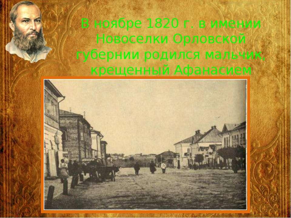 В ноябре 1820 г. в имении Новоселки Орловской губернии родился мальчик, креще...