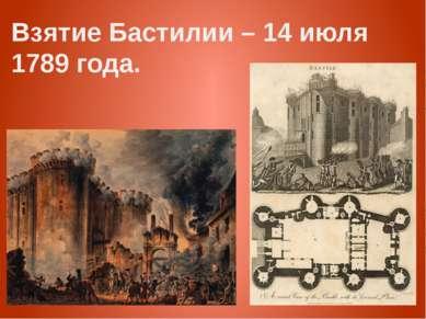 Взятие Бастилии – 14 июля 1789 года.
