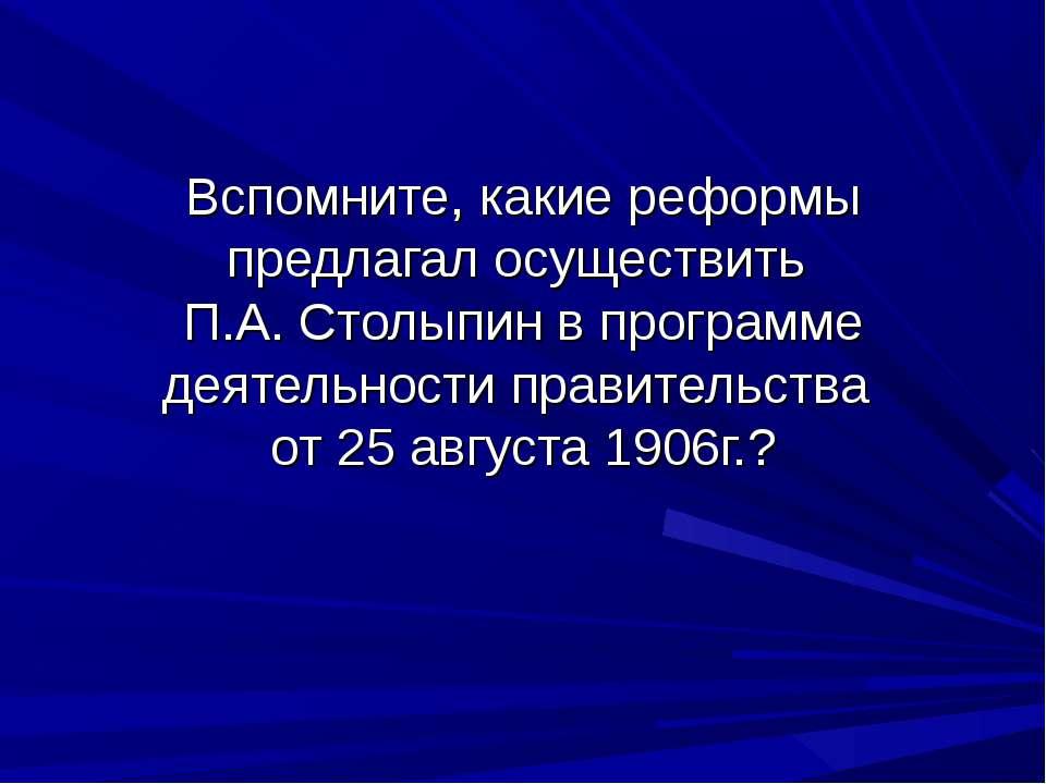 Вспомните, какие реформы предлагал осуществить П.А. Столыпин в программе деят...