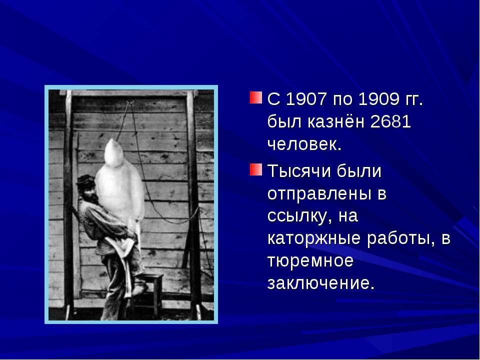 С 1907 по 1909 гг. был казнён 2681 человек. Тысячи были отправлены в ссылку, ...