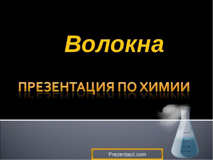 Волокна Prezentacii.com