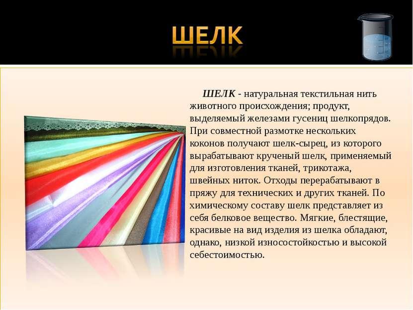 ШЕЛК - натуральная текстильная нить животного происхождения; продукт, выделяе...