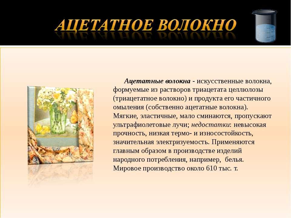 Полиамидное волокно - синтетическое волокно, формуемое из расплавов или раств...