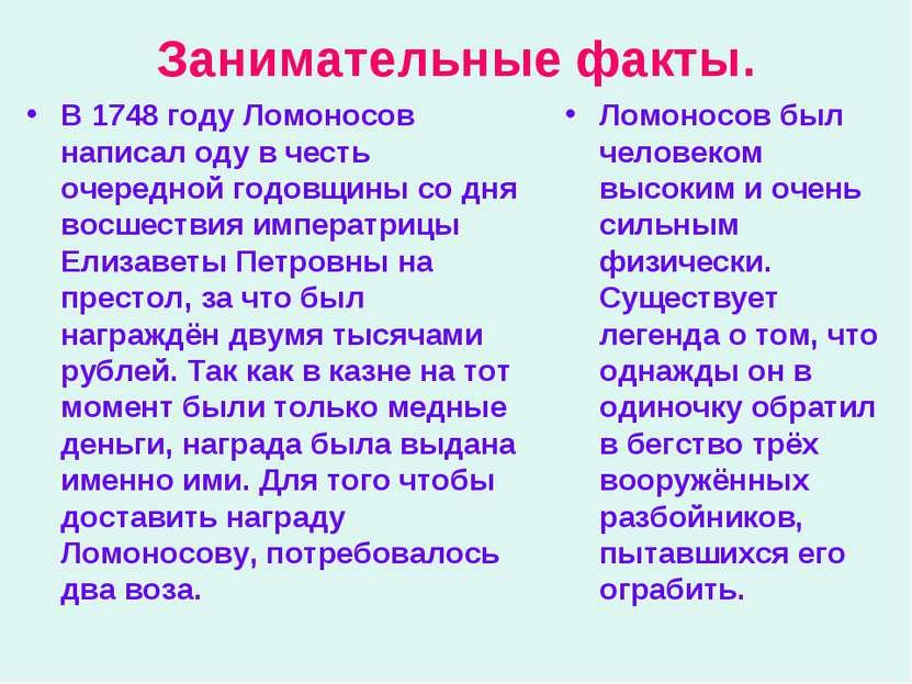 Занимательные факты. В 1748 году Ломоносов написал оду в честь очередной годо...