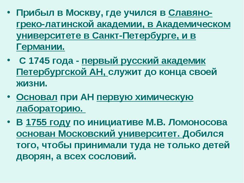 Прибыл в Москву, где учился в Славяно-греко-латинской академии, в Академическ...