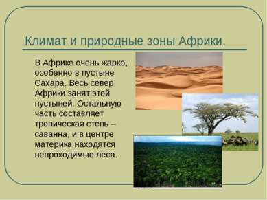 Климат и природные зоны Африки. В Африке очень жарко, особенно в пустыне Саха...