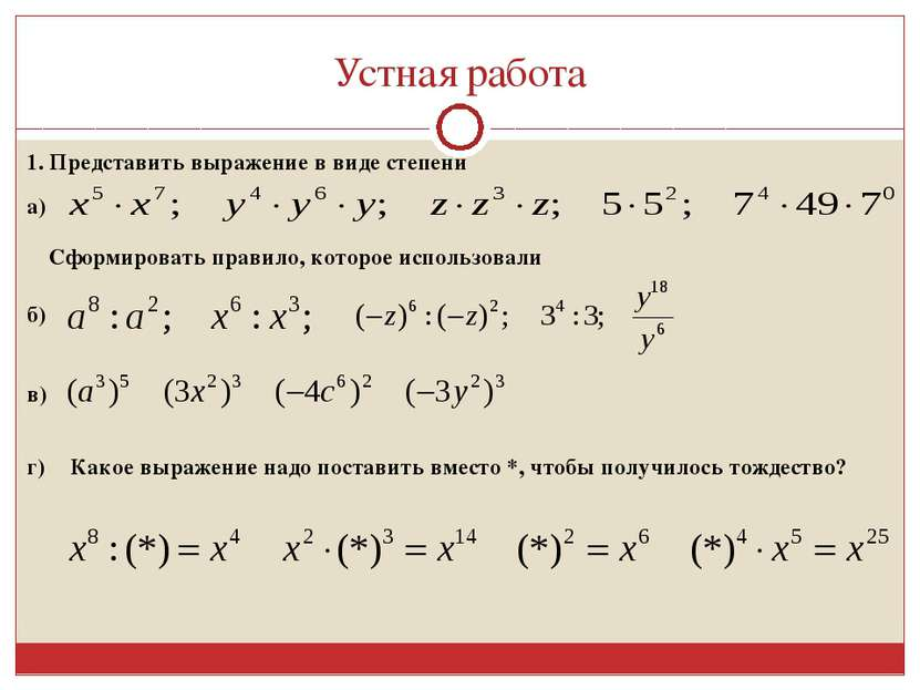 Устная работа 1. Представить выражение в виде степени а) Сформировать правило...